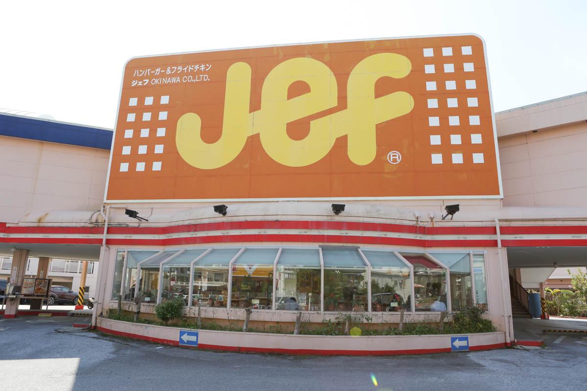 JEF 与那原店(よなばるてん)