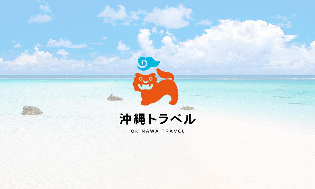 沖縄トラベル 取材・広告