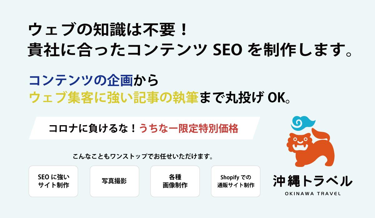 沖縄トラベルのSEOコンテンツ