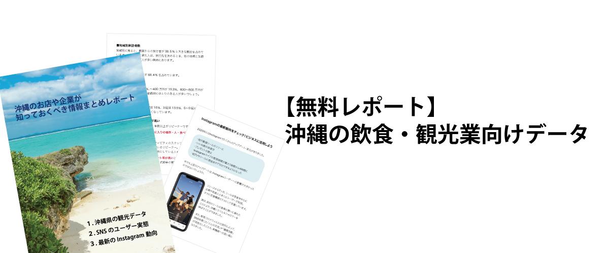 【無料レポート】沖縄の飲食・観光業向けデータ