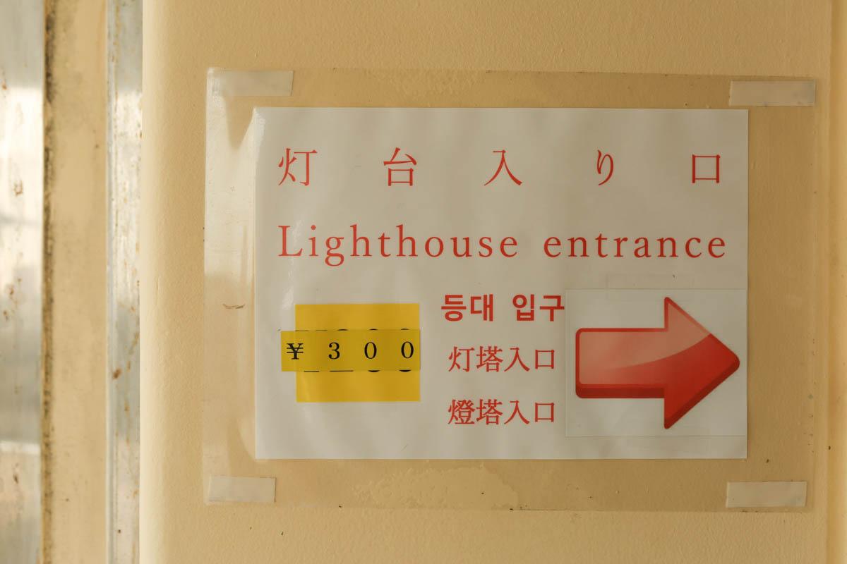 残波岬灯台の参観費用ポスター