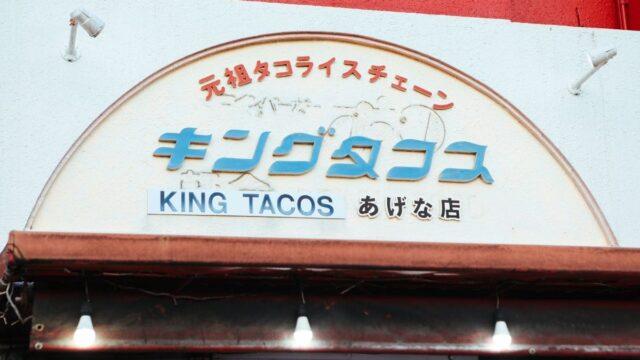 キングタコス沖縄