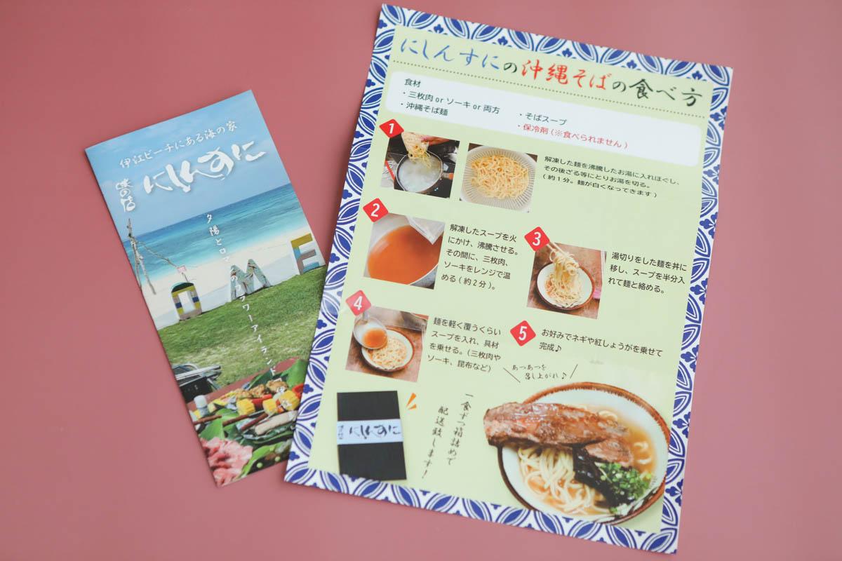 沖縄そばの作り方