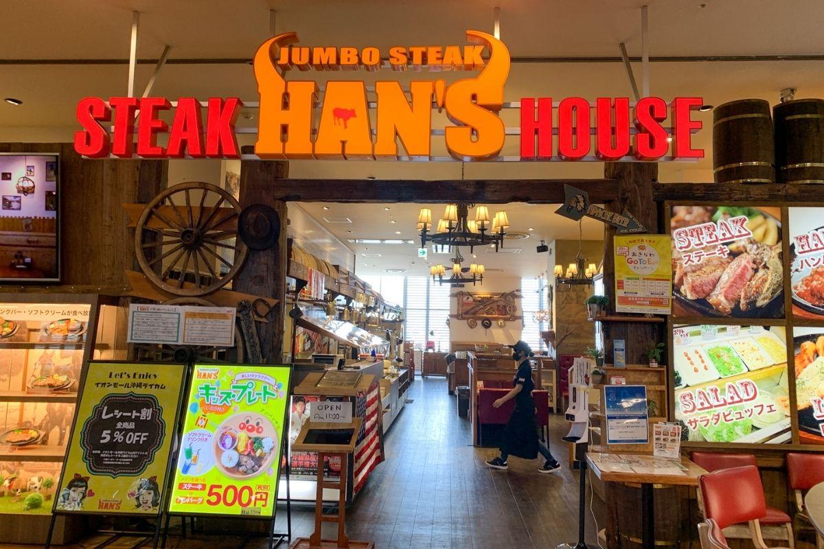 ステーキハンズの店舗