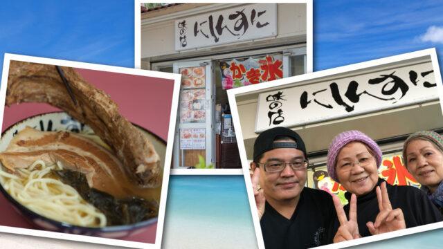 伊江島でランチをするならここ!にしんすにの肉が溢れる沖縄そば