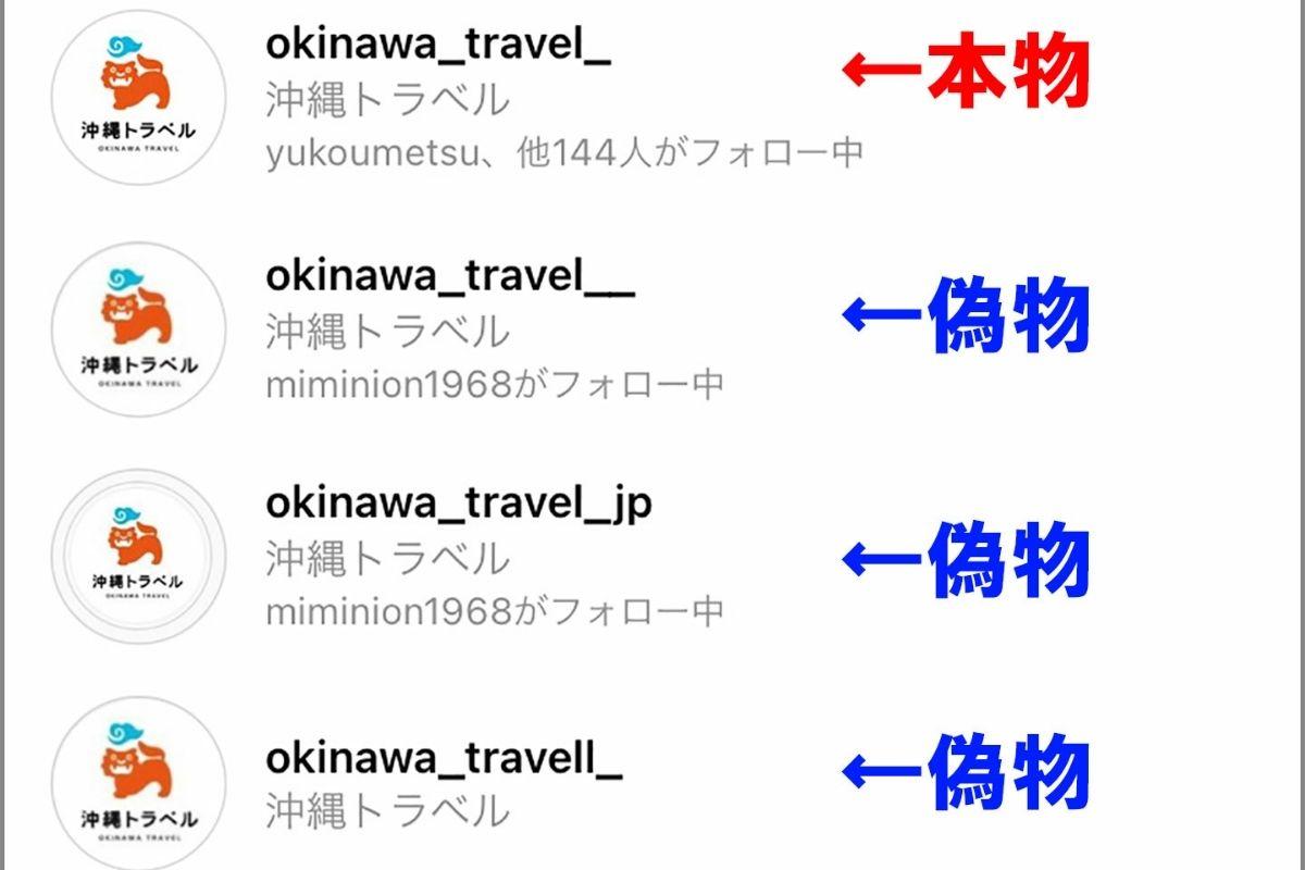 沖縄トラベルのなりすましアカウント