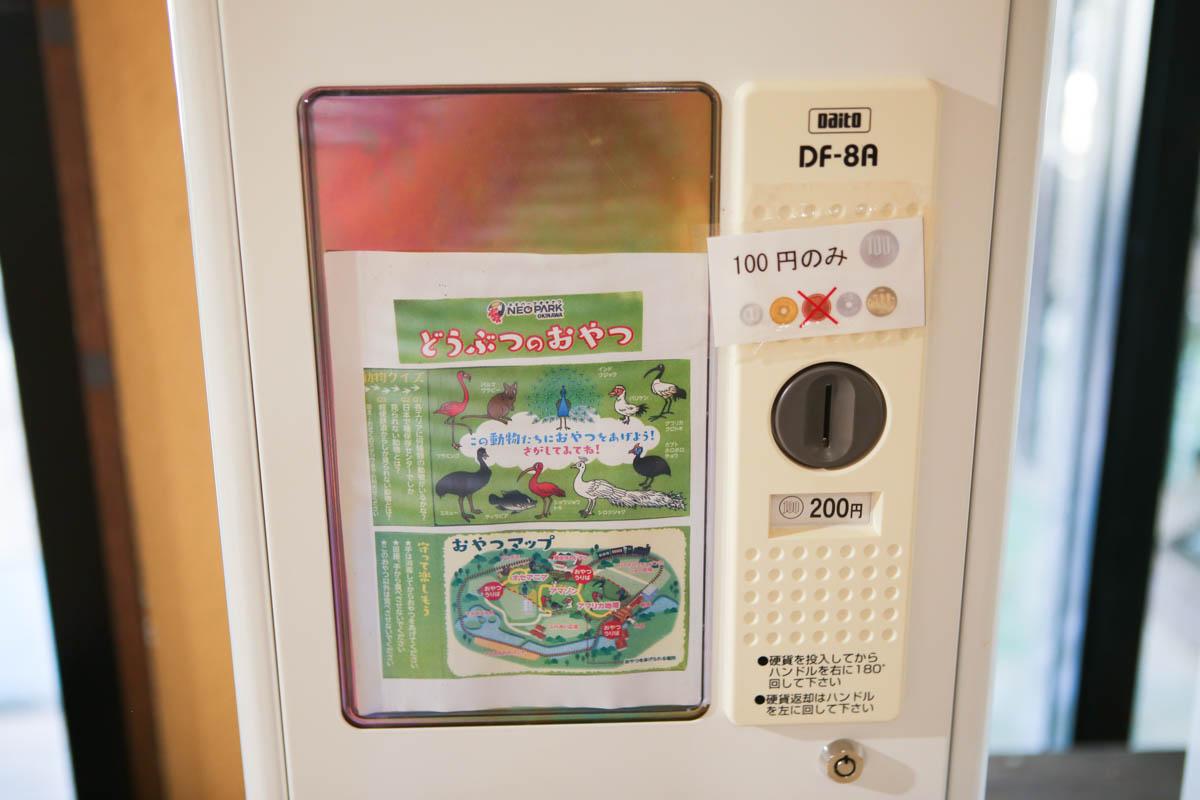 餌の自動販売機