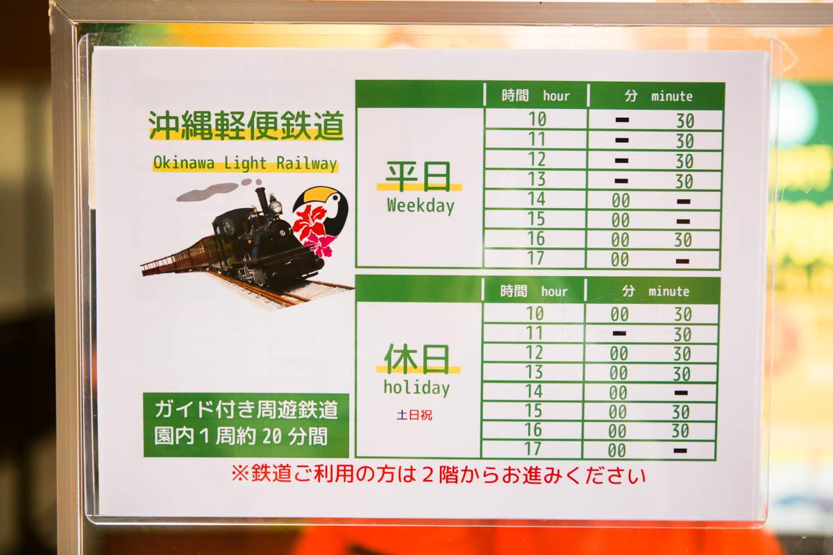 沖縄軽便鉄道の時刻表