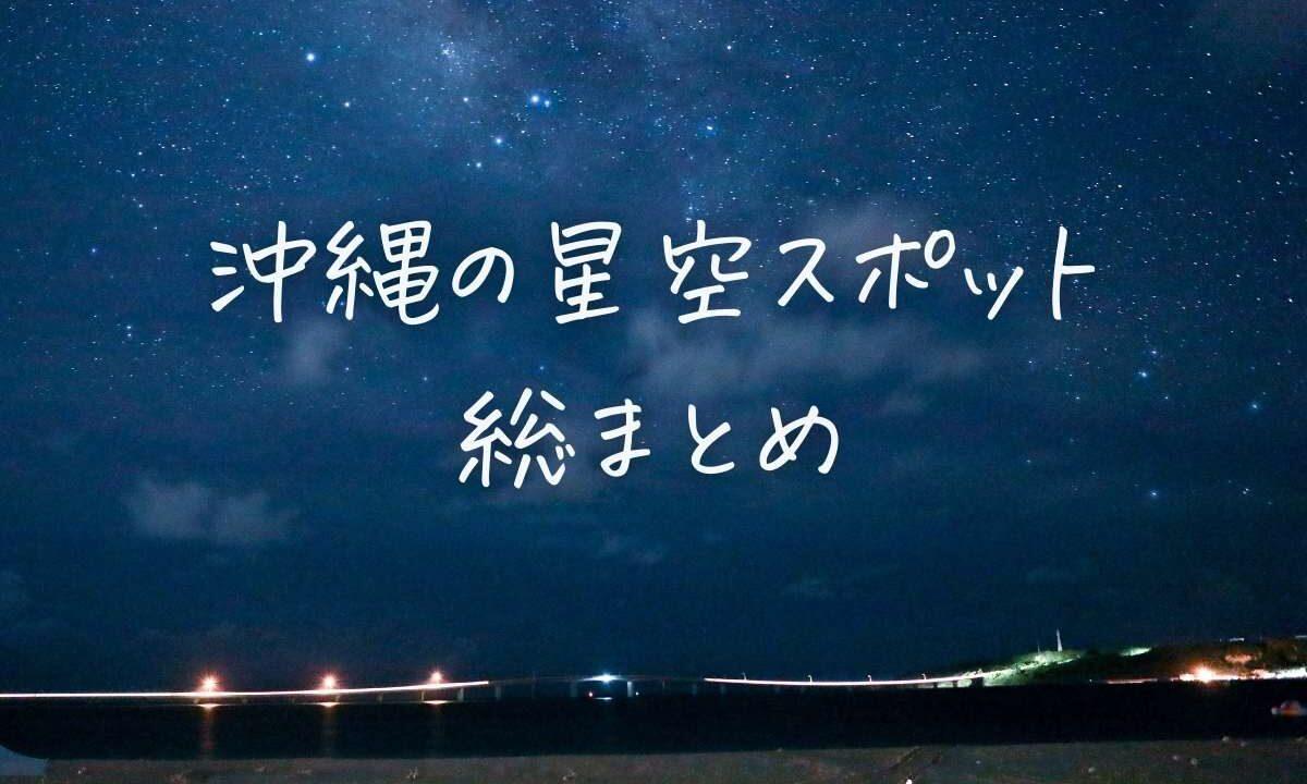 沖縄 星空